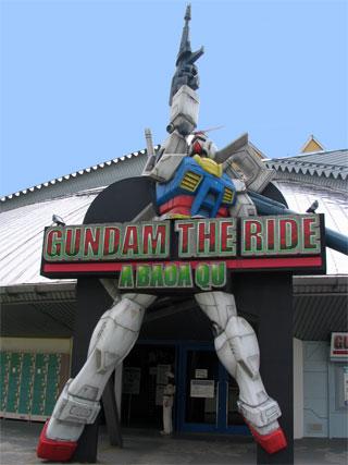ガンダム・ザ・ライドの入り口