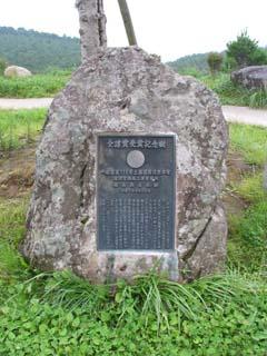 土湯道路の碑