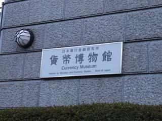 貨幣博物館看板