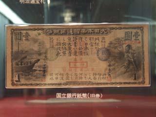国立銀行の兌換紙幣